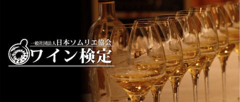 j.s.a.wine kentei